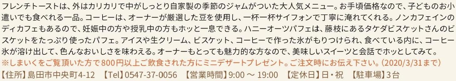 楽しめるお店-001 - コピー - コピー - コピー (2)