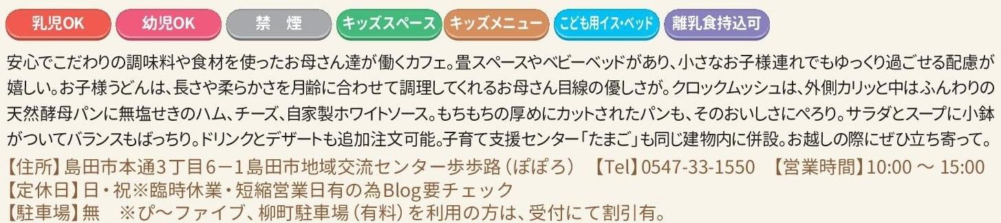 楽しめるお店-001 - コピー (3)