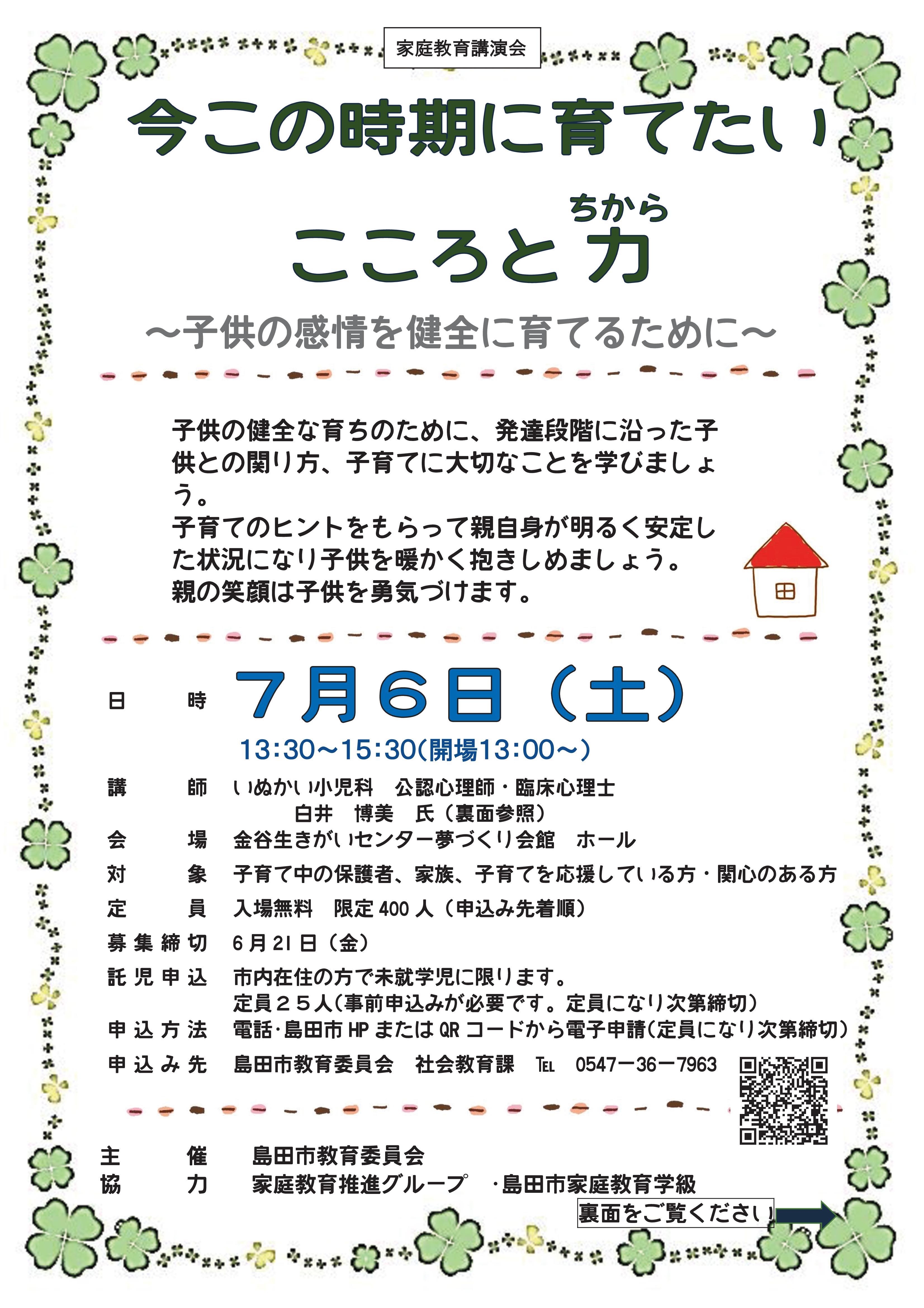 31講演会ちらし(一般用)おもて_
