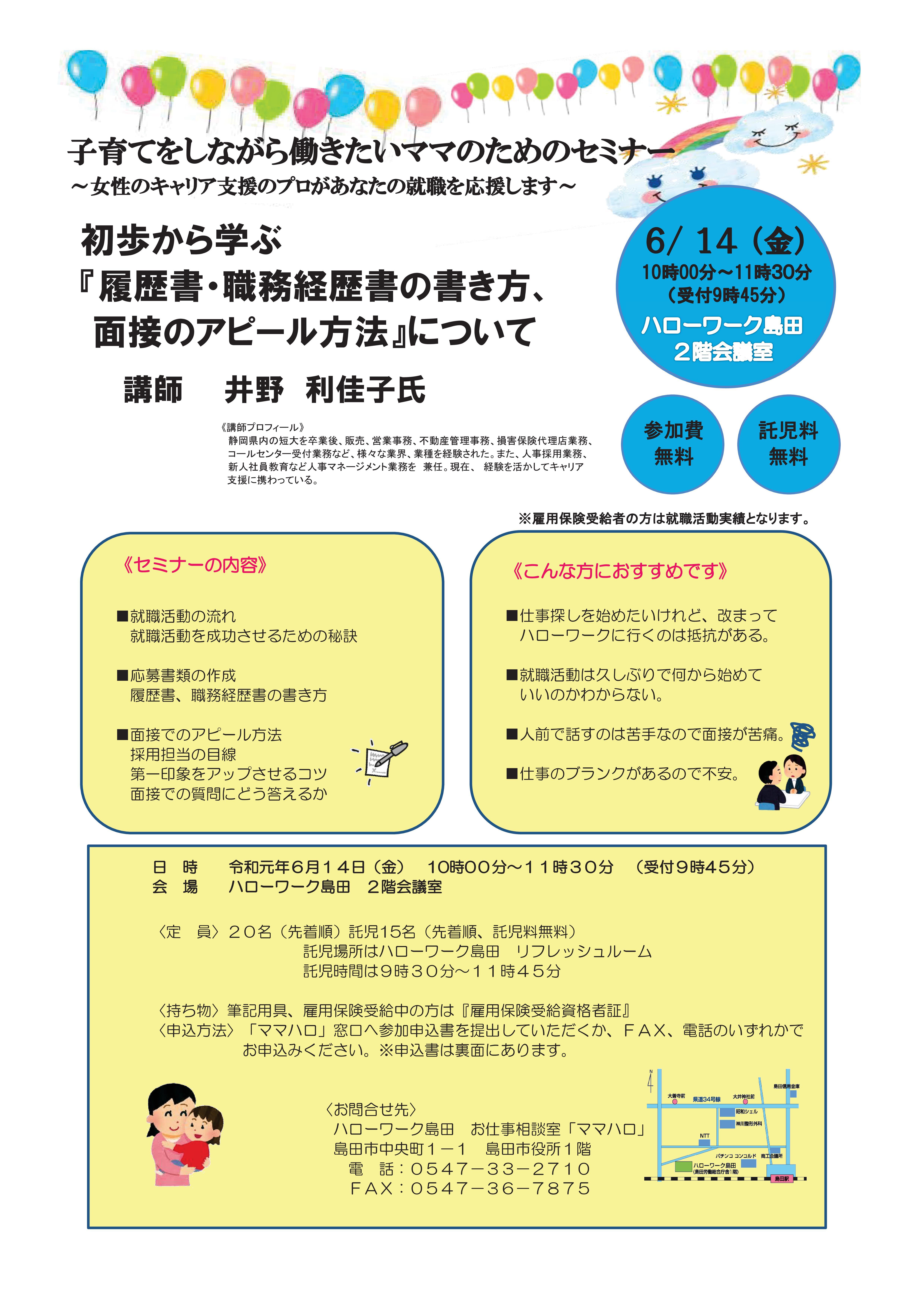 3106 井野講師-01