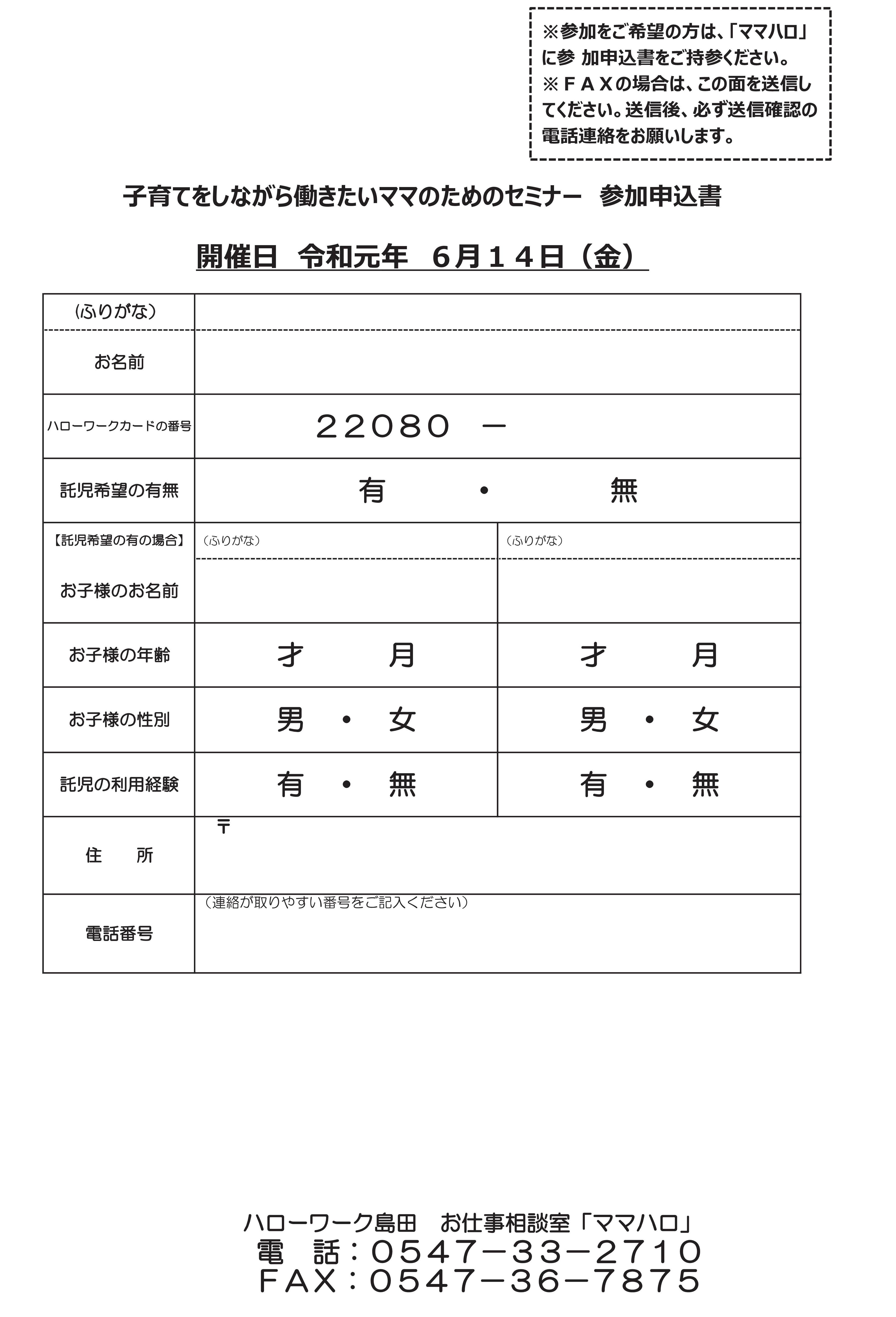 3106 井野講師-02