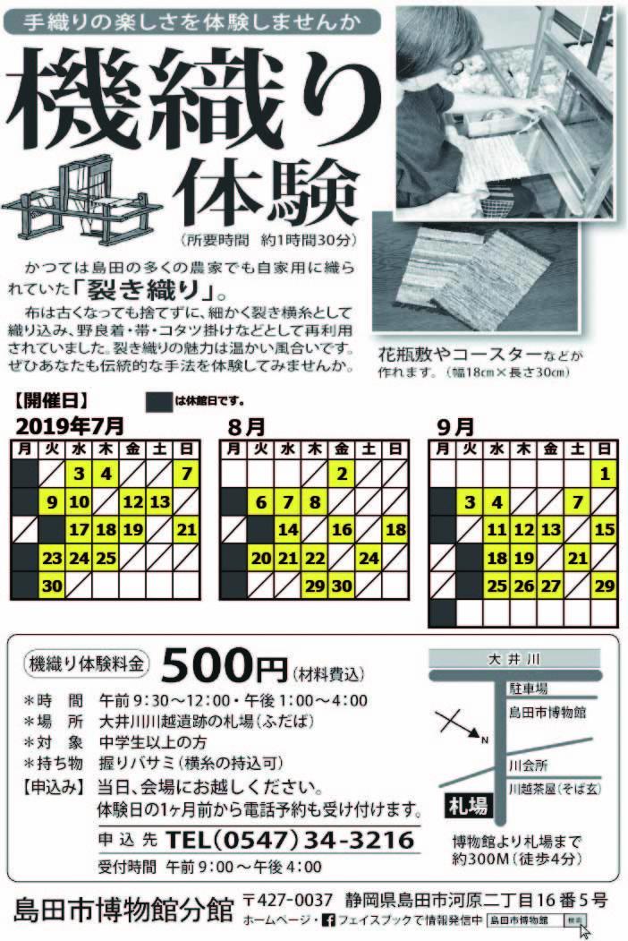 hataori_201907-09teisei