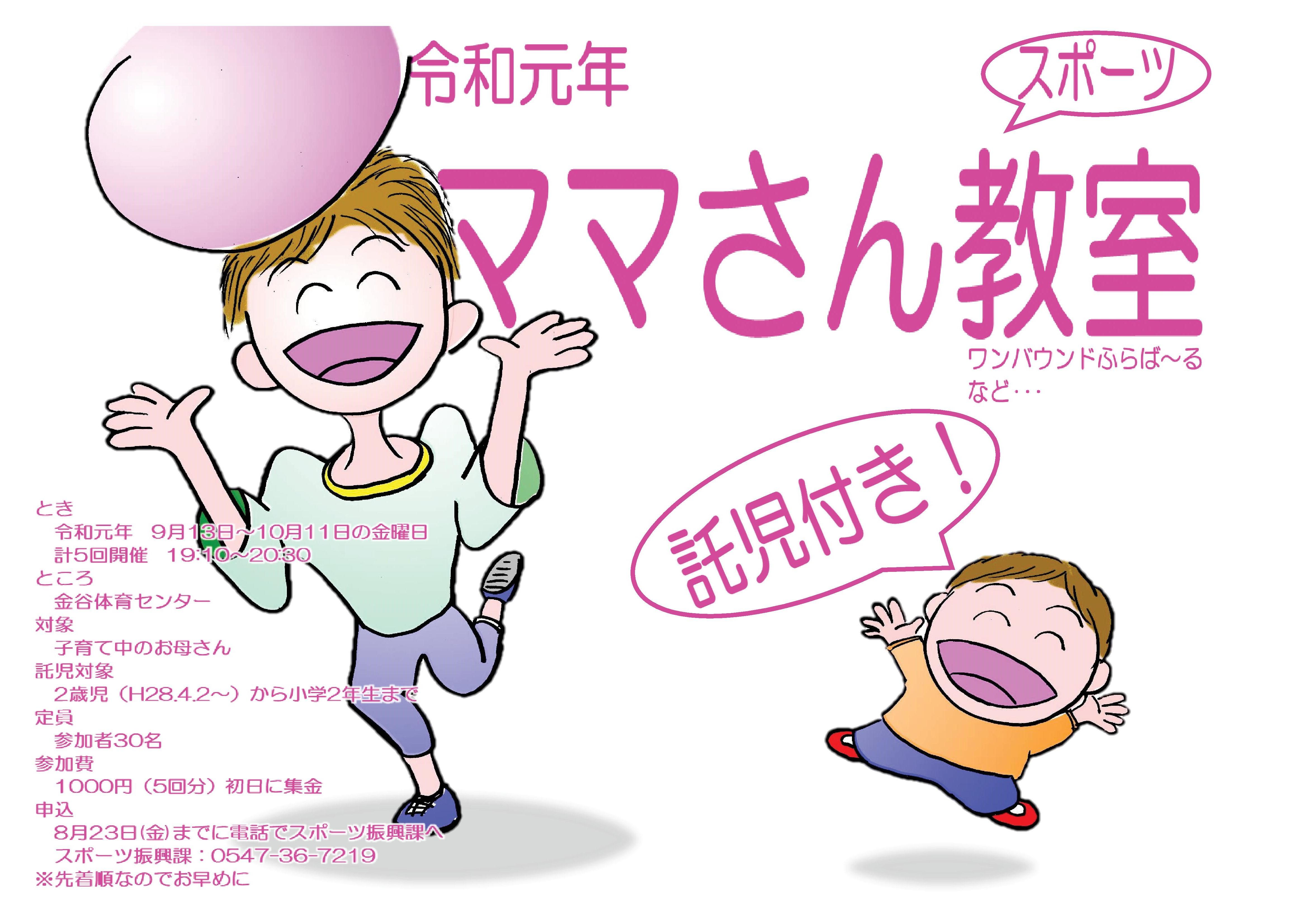 ママさん教室2019