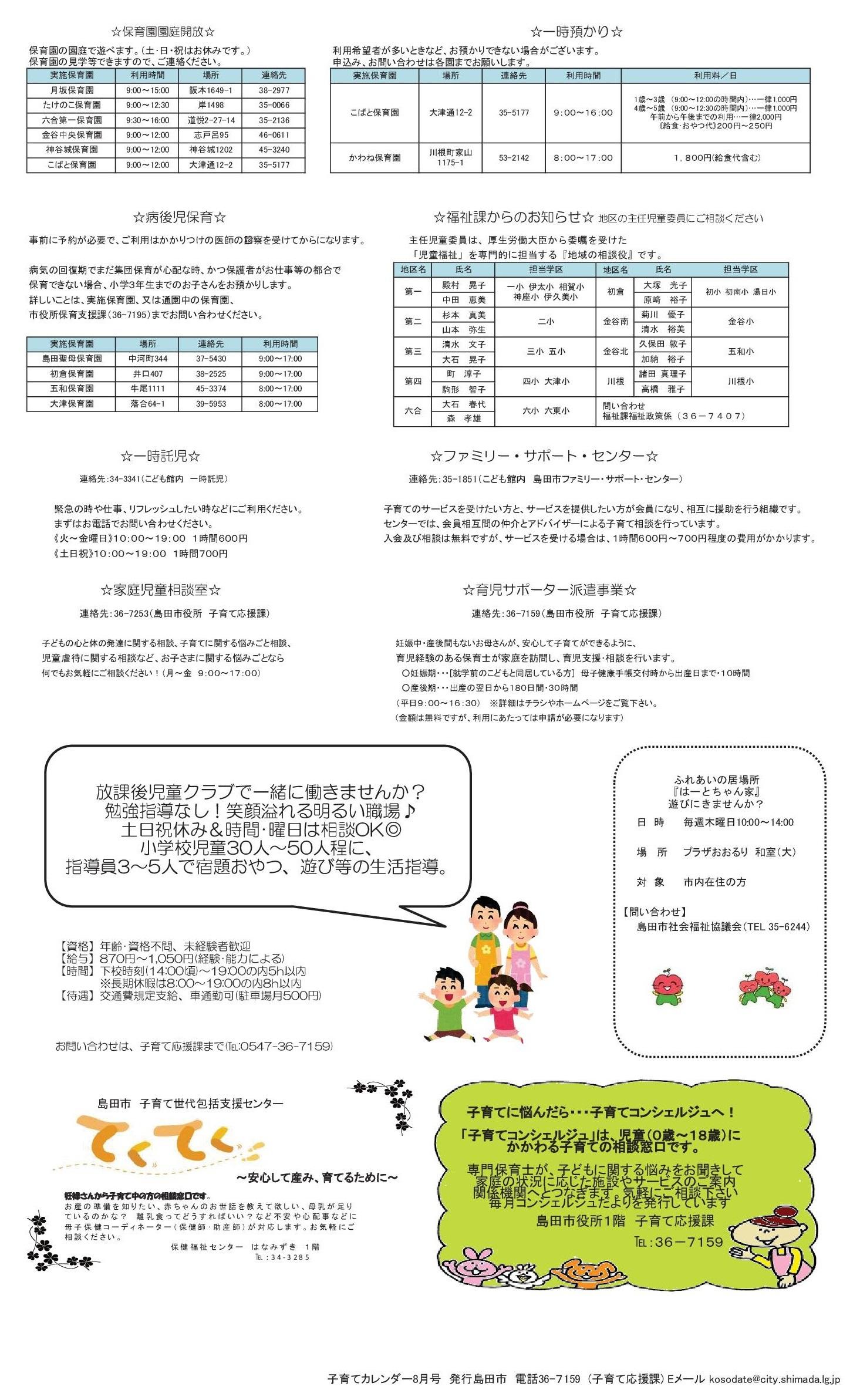 令和元年8月子育てカレンダー - コピー