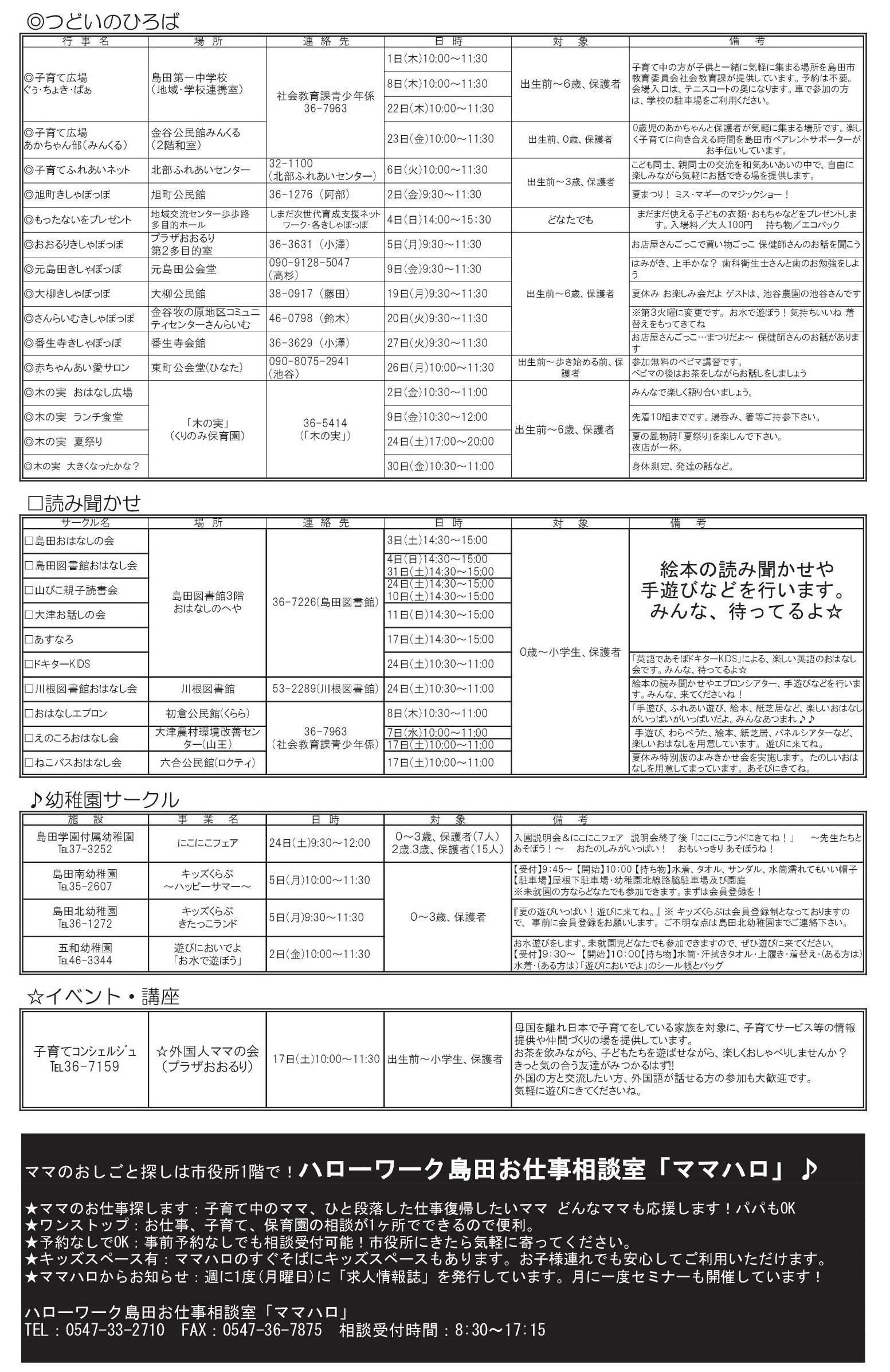 令和元年8月子育てカレンダー-001 - コピー
