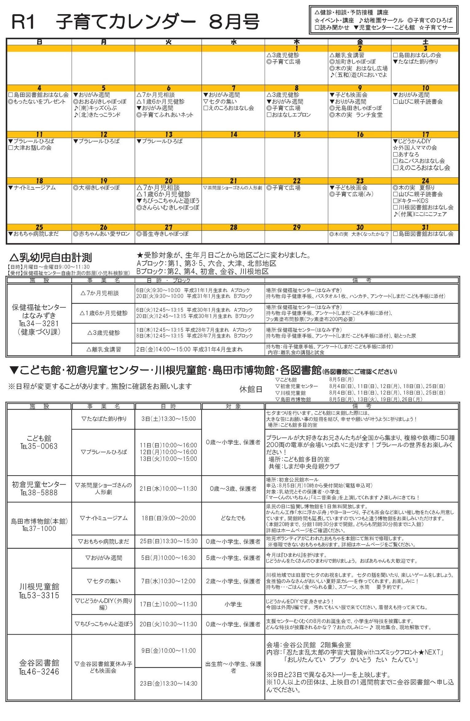 令和元年8月子育てカレンダー-001