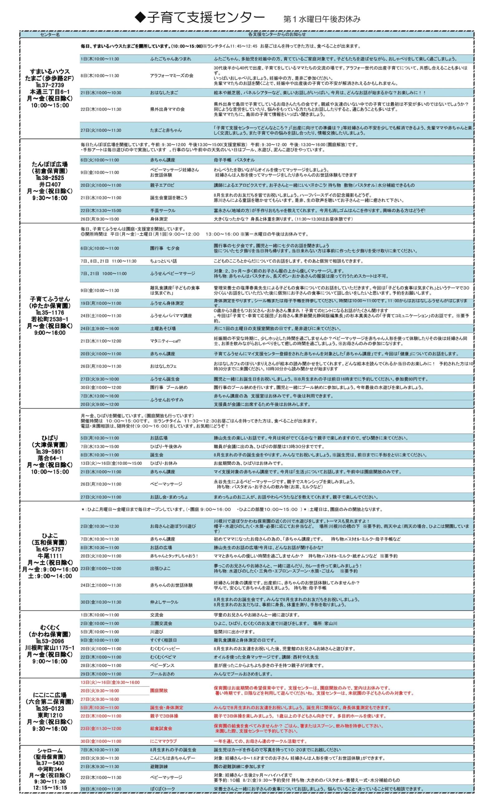 令和元年8月子育てカレンダー-02 (1)