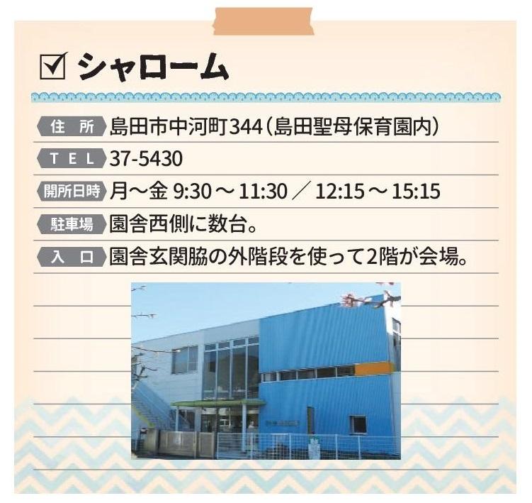 支援センター - コピー (3)
