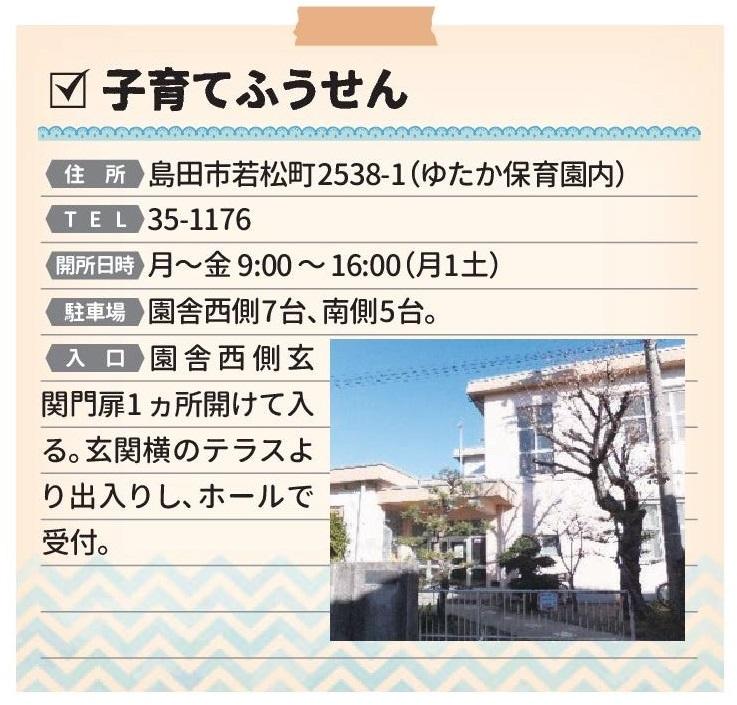 支援センター - コピー (4)