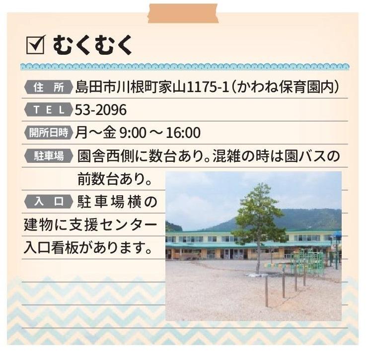 支援センター - コピー (5)