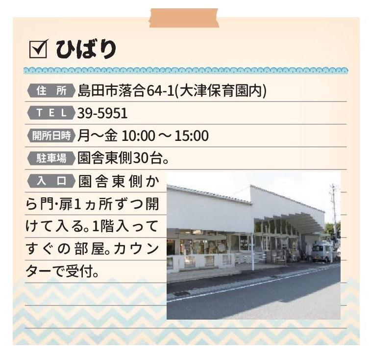 支援センター - コピー (6)