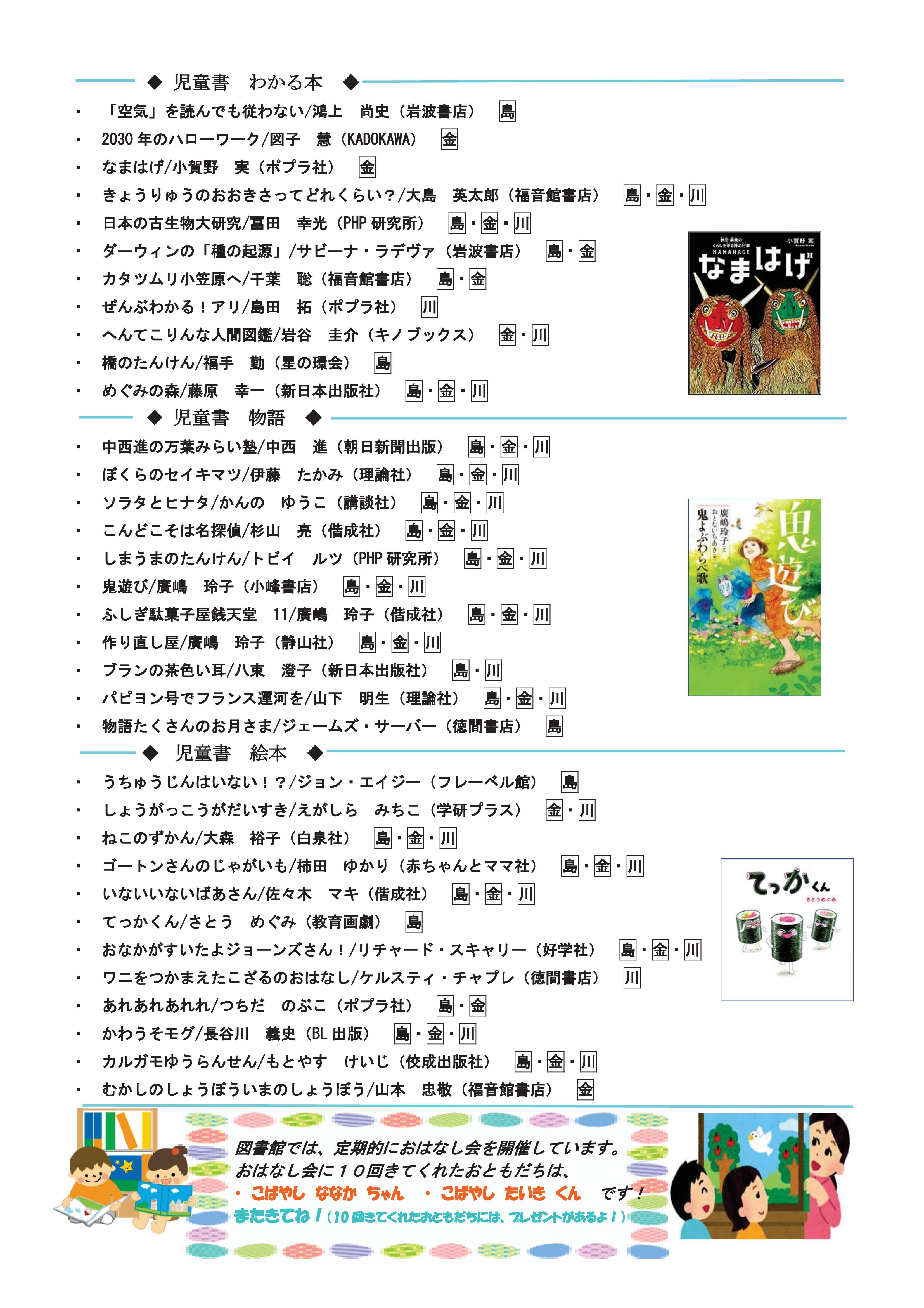新刊案内7月号児童