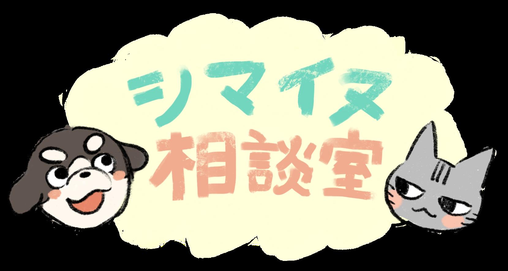 シマイヌ相談室2 (1)