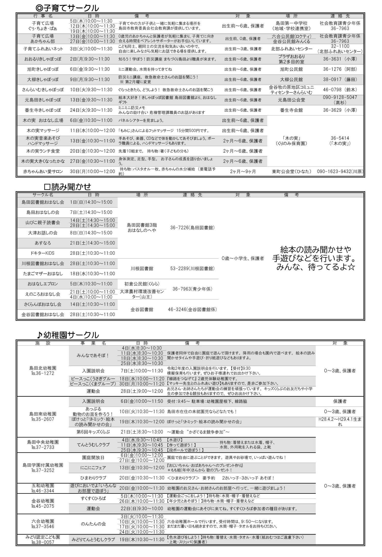 令和元年9月子育てカレンダー-01 - コピー - コピー