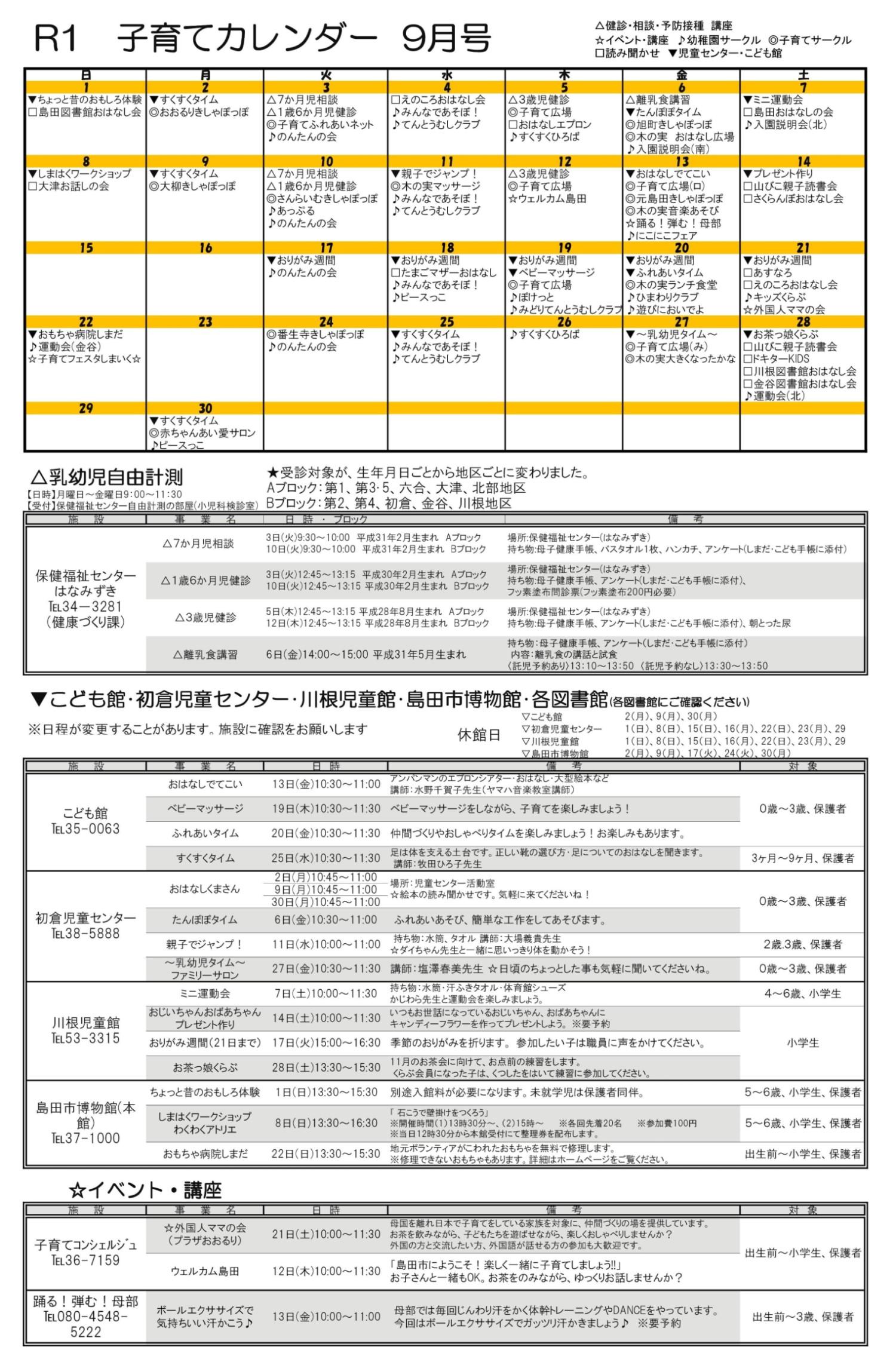 令和元年9月子育てカレンダー-01