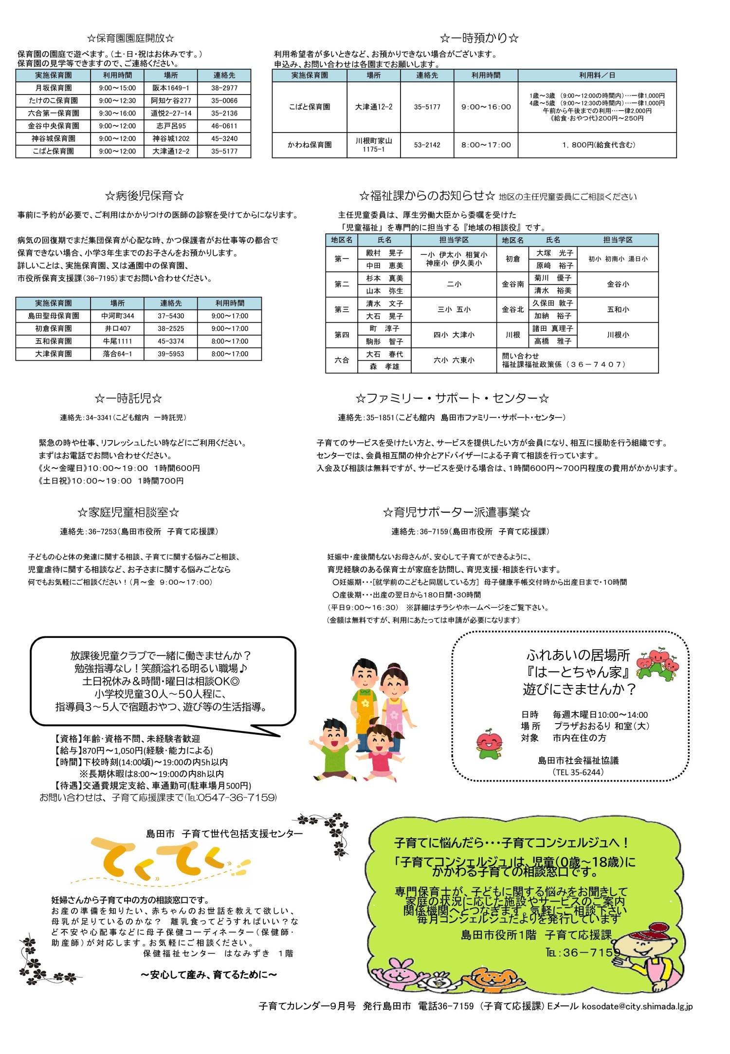 令和元年9月子育てカレンダー-02 - コピー