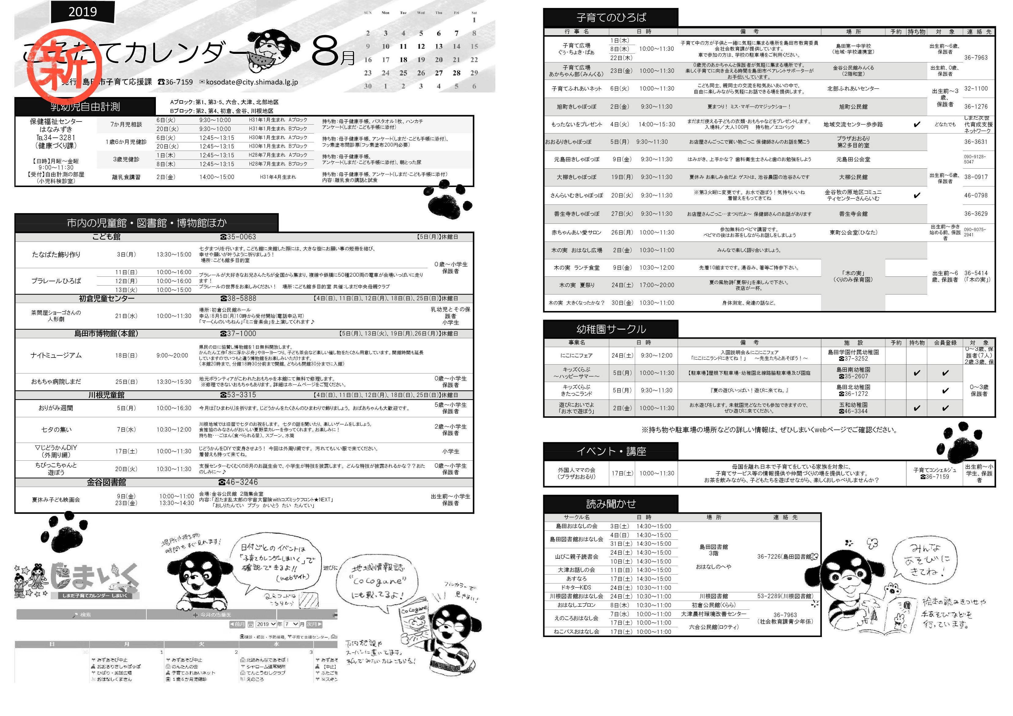 新カレンダー1