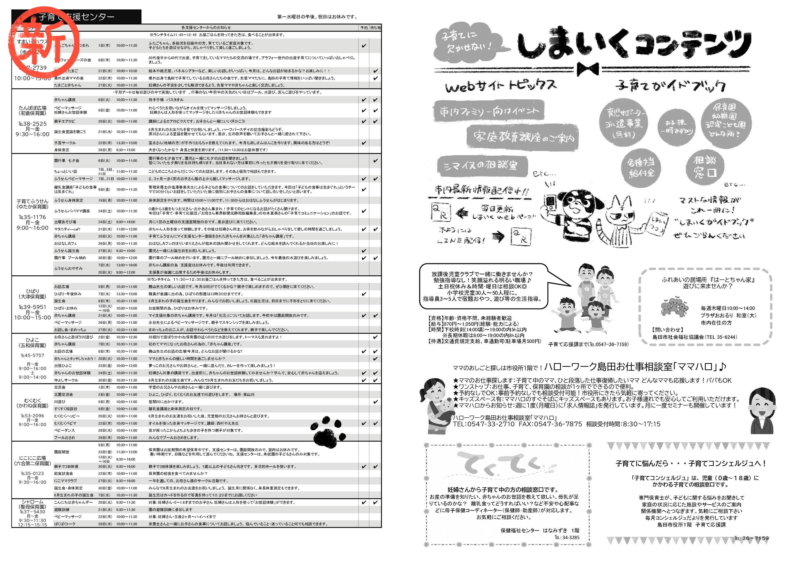 新カレンダー2