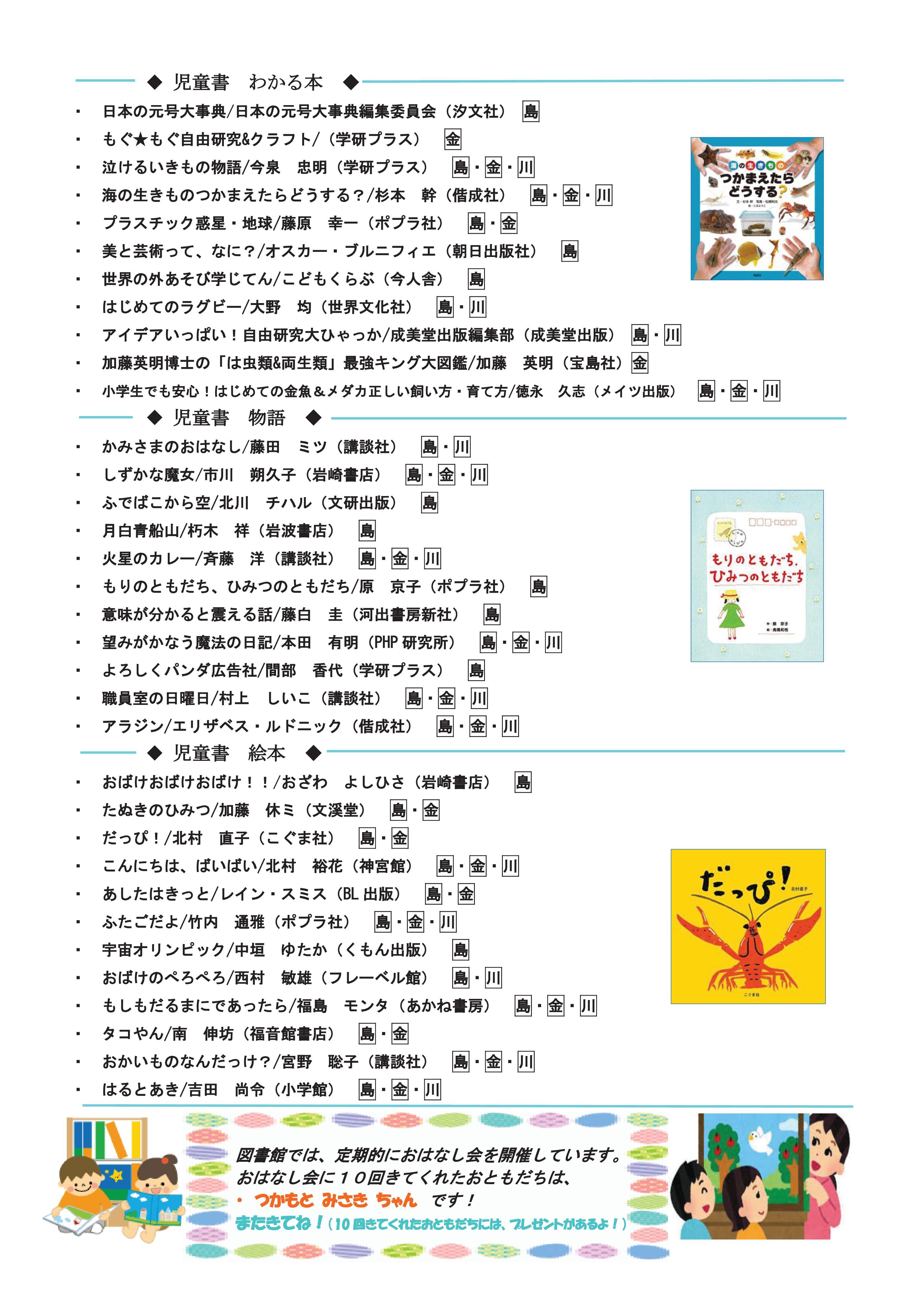 新刊案内令和元年8月号-02