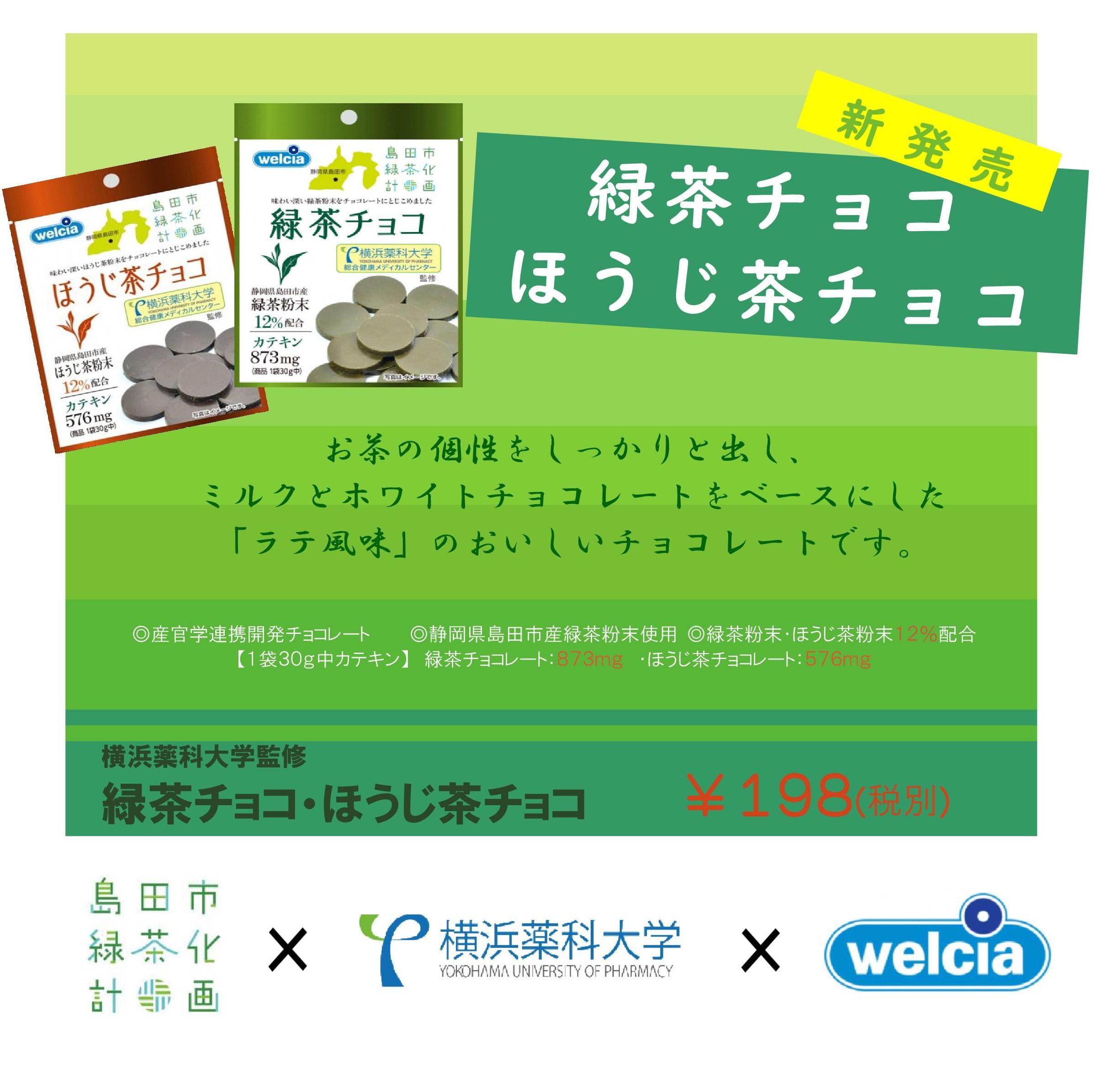 【添付用】ウエルシアPB緑茶・ほうじ茶チョコレート