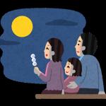 otsukimi_family