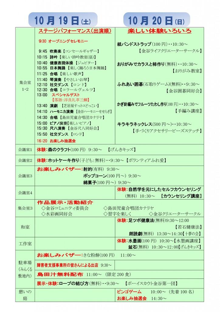 公民館まつりファイル-02