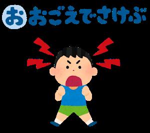 ikanoosushi3_oogoe