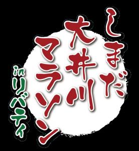 marathon_slide_logo
