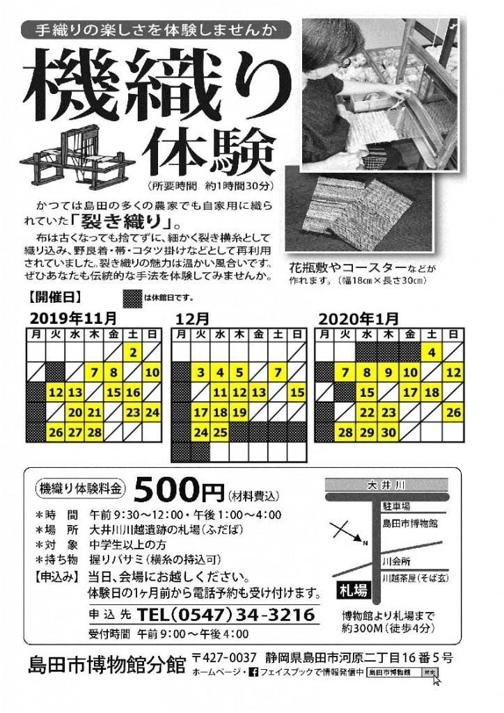 hataori_201911-202001