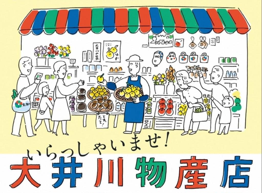 oigawabussantentirasi_page-0001-min