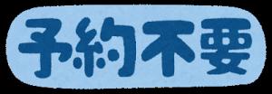 text_yoyaku_fuyou