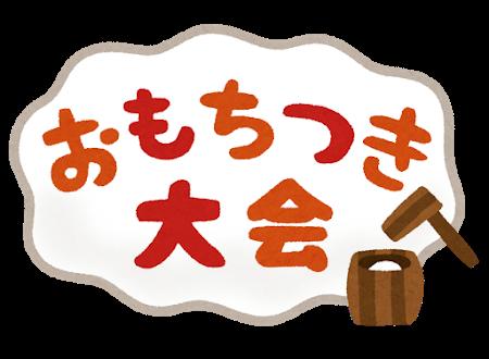 title_omochitsuki_taikai