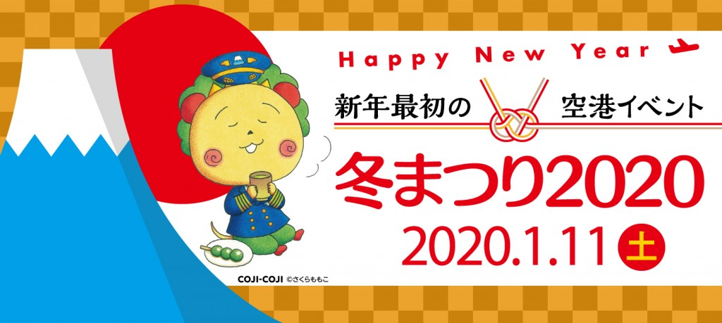fuyumatsuri2020