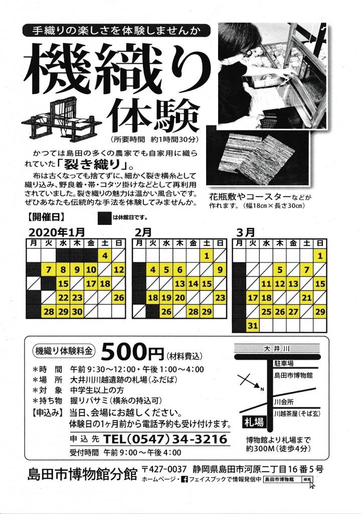 hataori_202001-202003