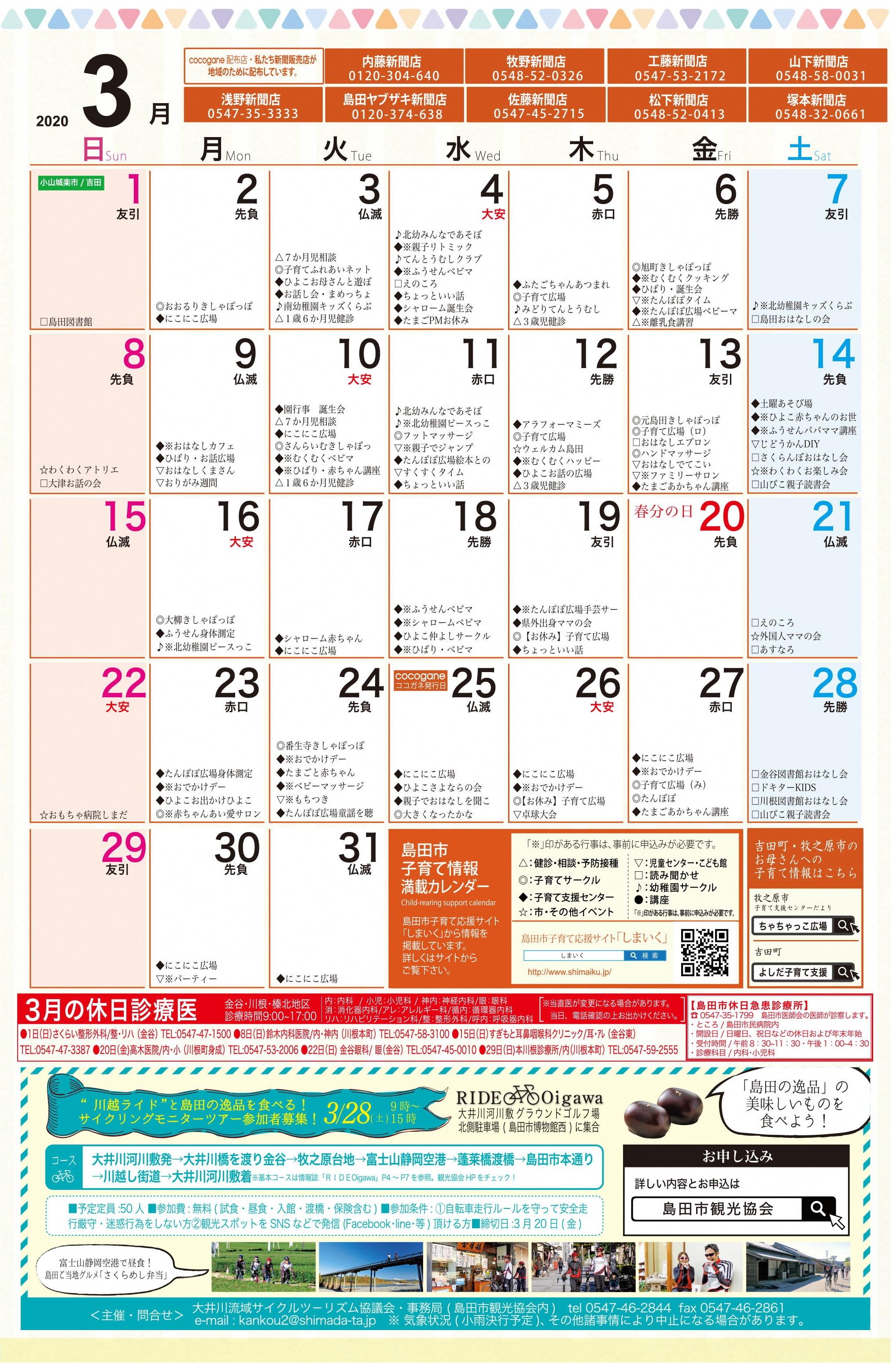 3月号_1_8p - コピー