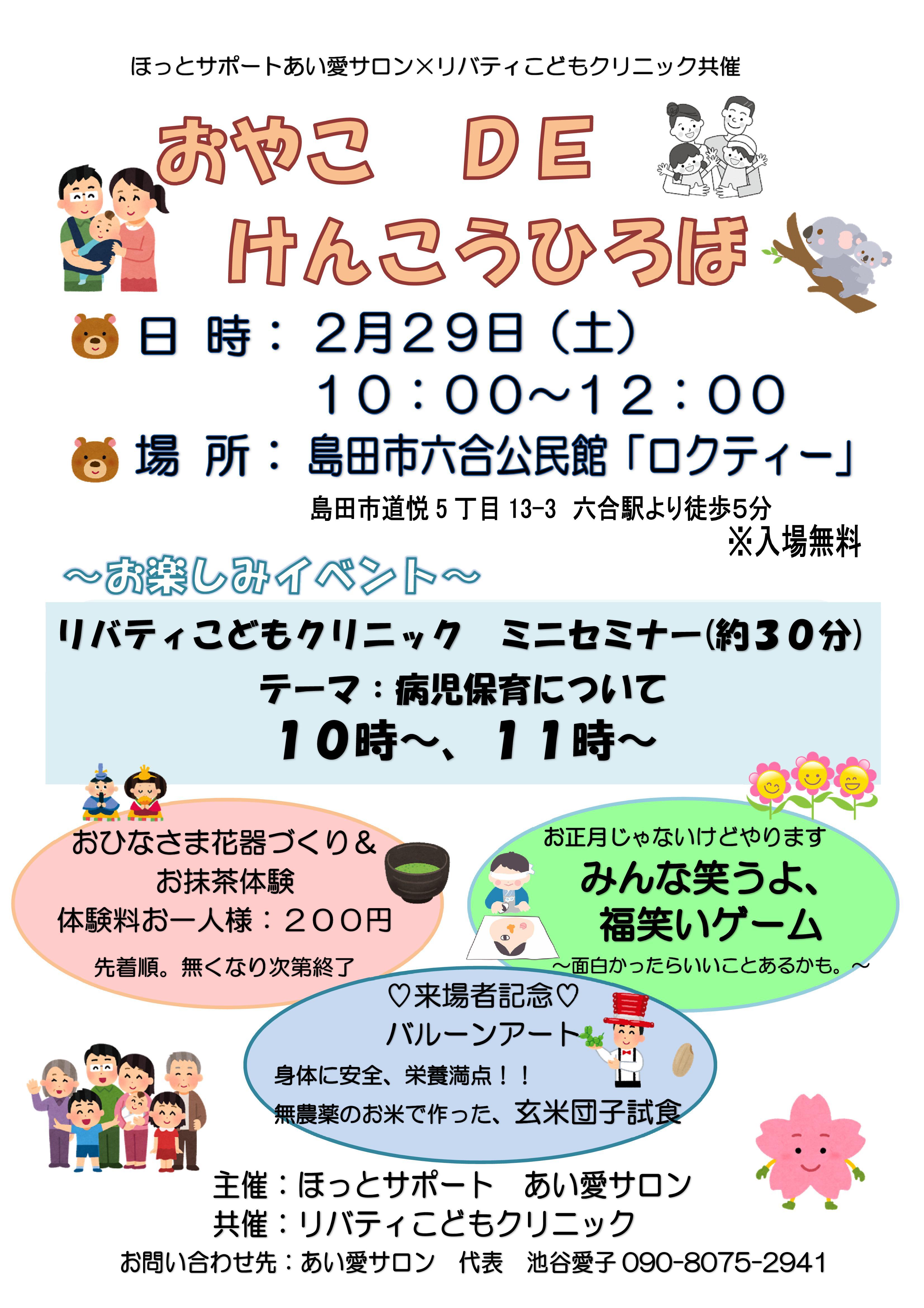 Microsoft Word - 200229 あい愛サロンチラシ