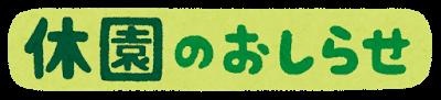 oshirase_kyuuen