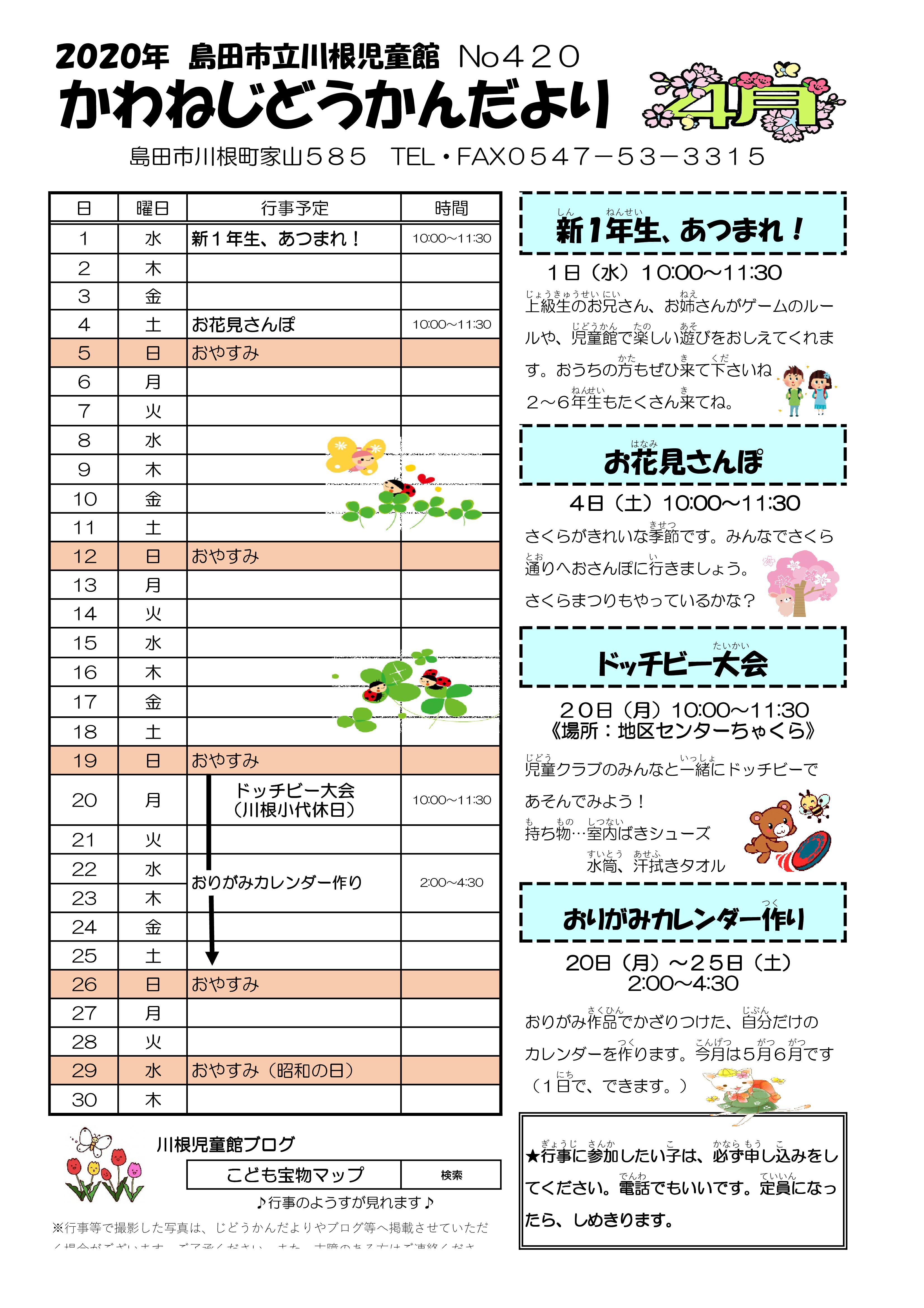 川根児童館4月表-01