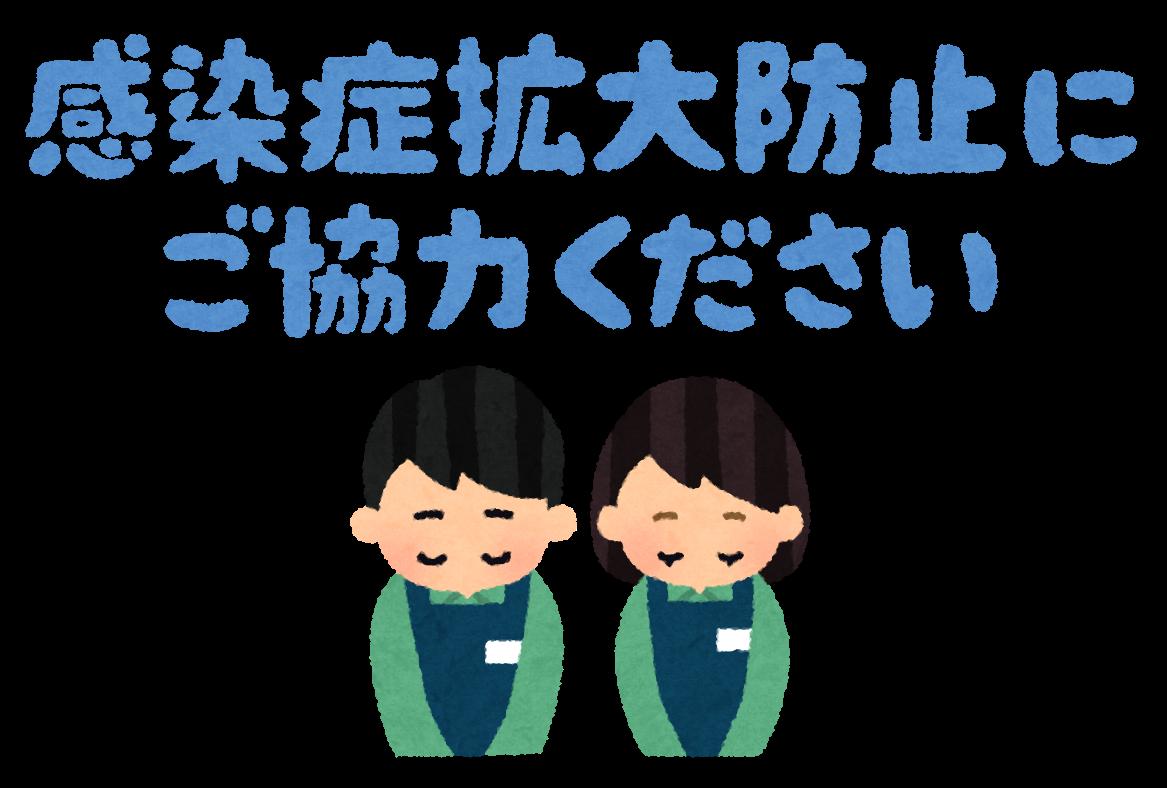 message_kansensyou_tenin