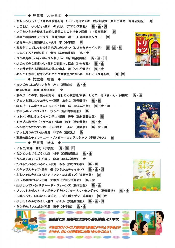 新刊案内5月号児童