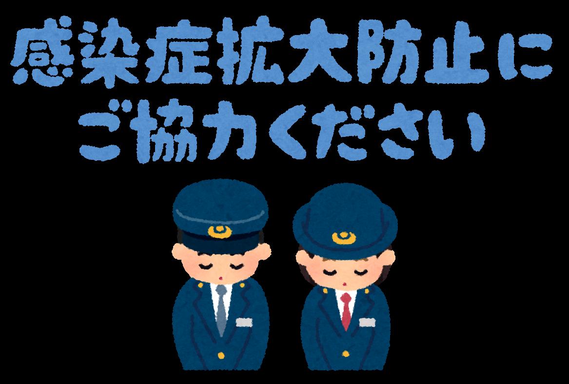 message_kansensyou_ekiin