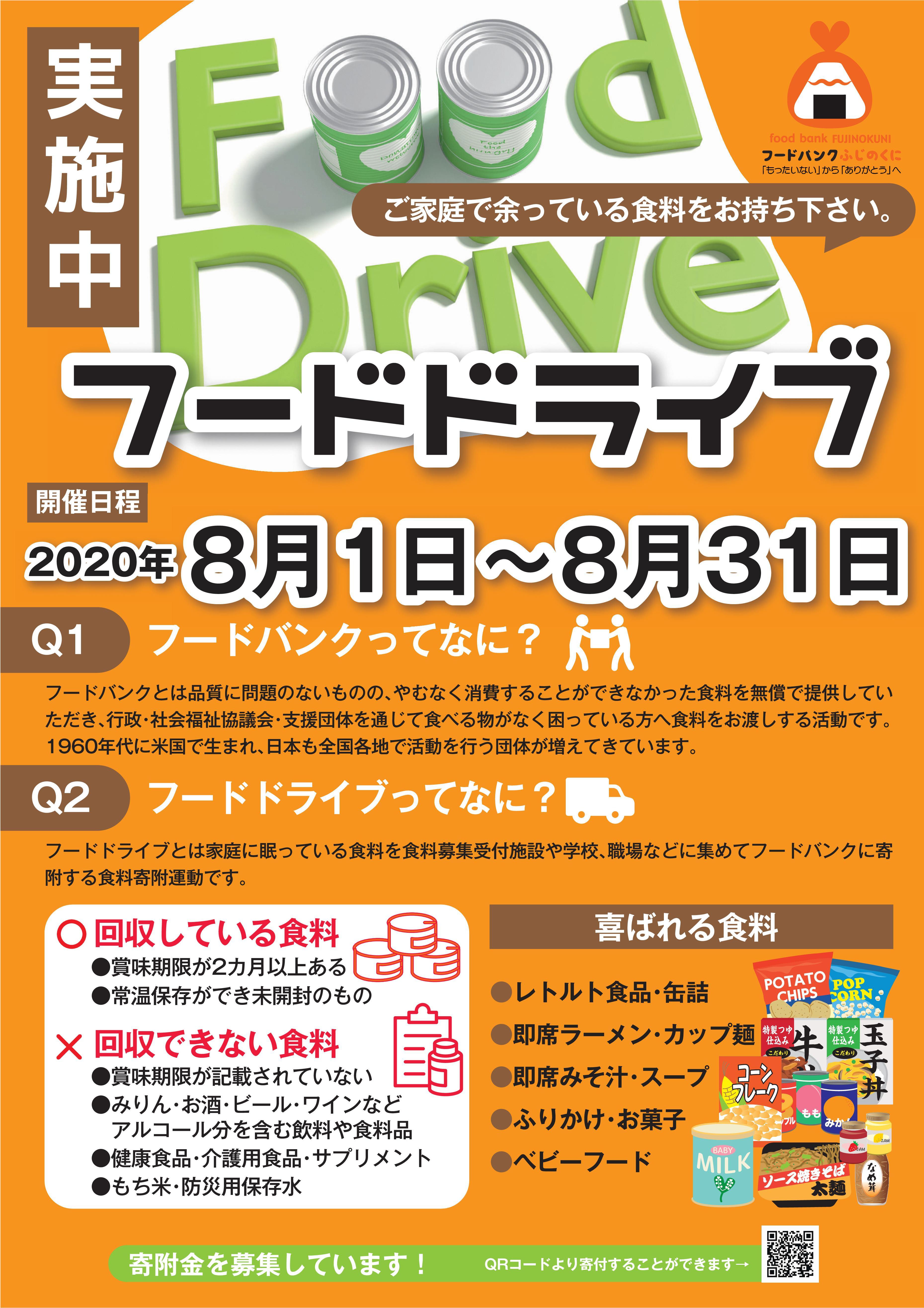 【軽量化】2020年度夏季フードドライブポスター