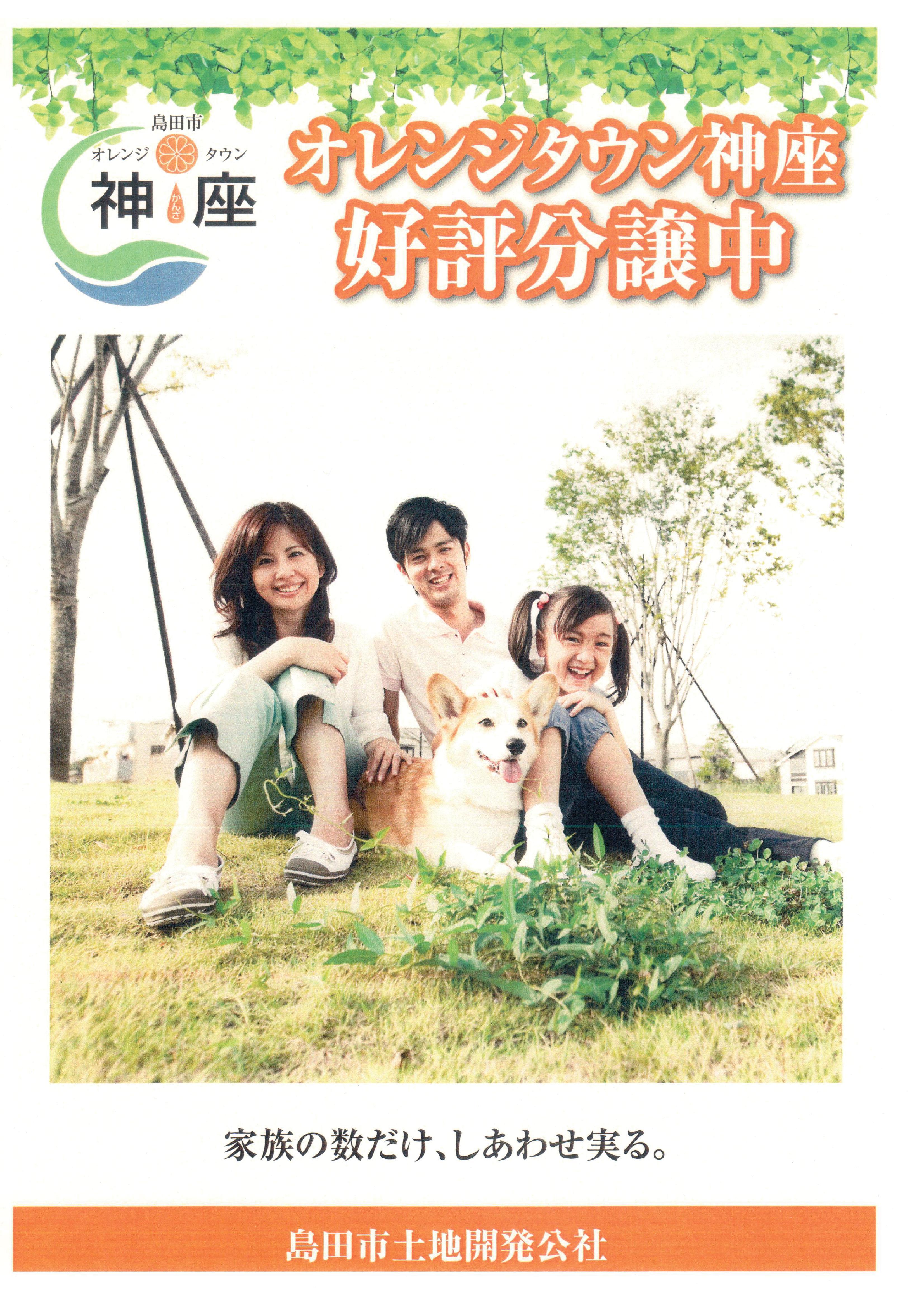 オレンジタウン神座パンフレット-01
