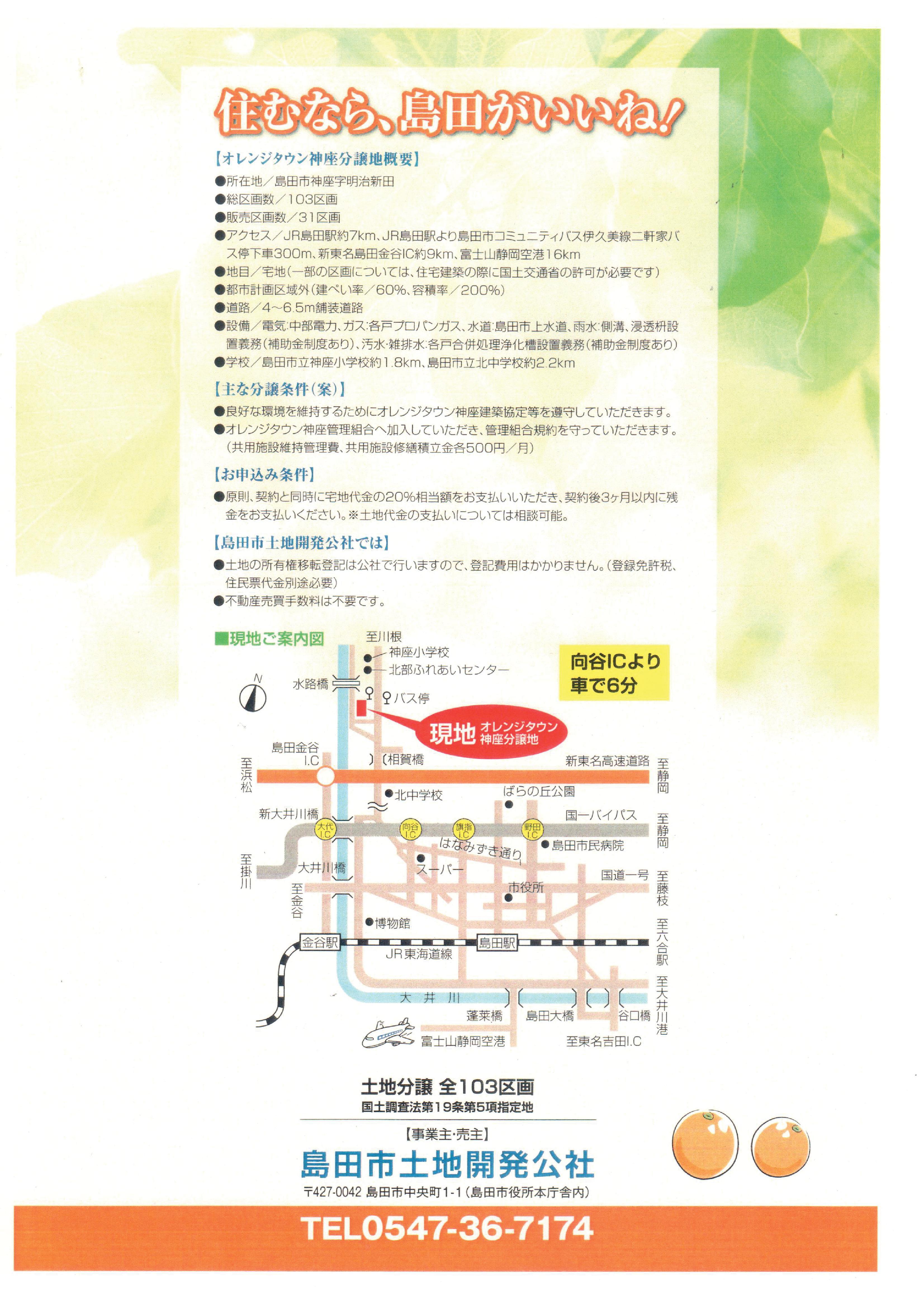 オレンジタウン神座パンフレット-03