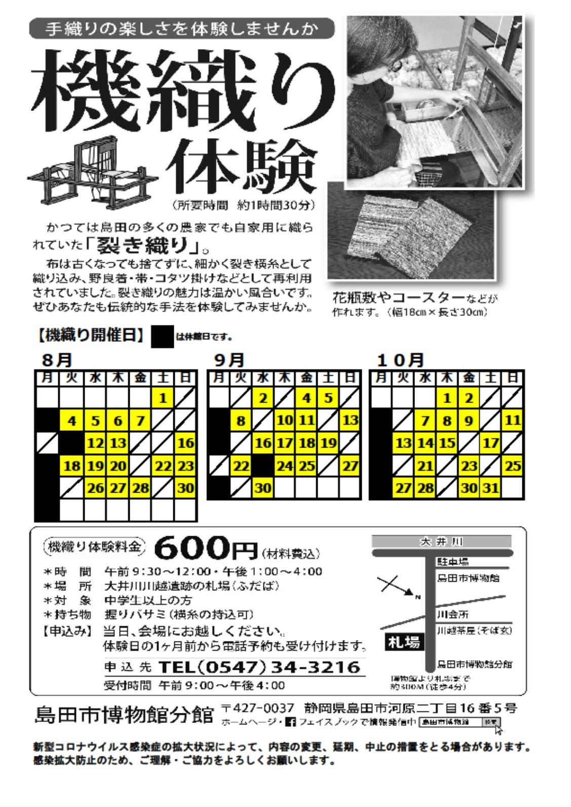 hataori_202008_10