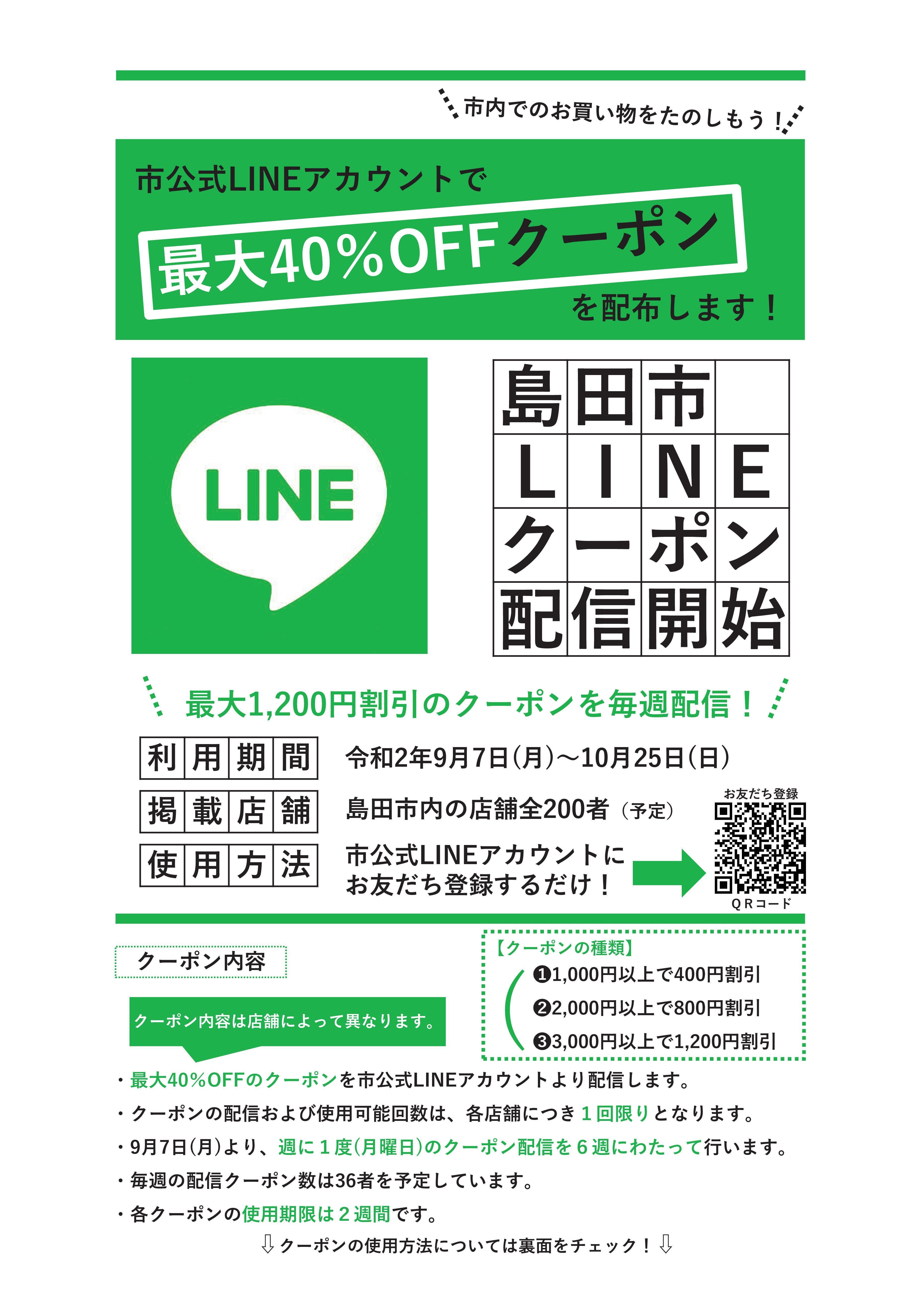 【決】LINEクーポン事業チラシ(市民向け)-01