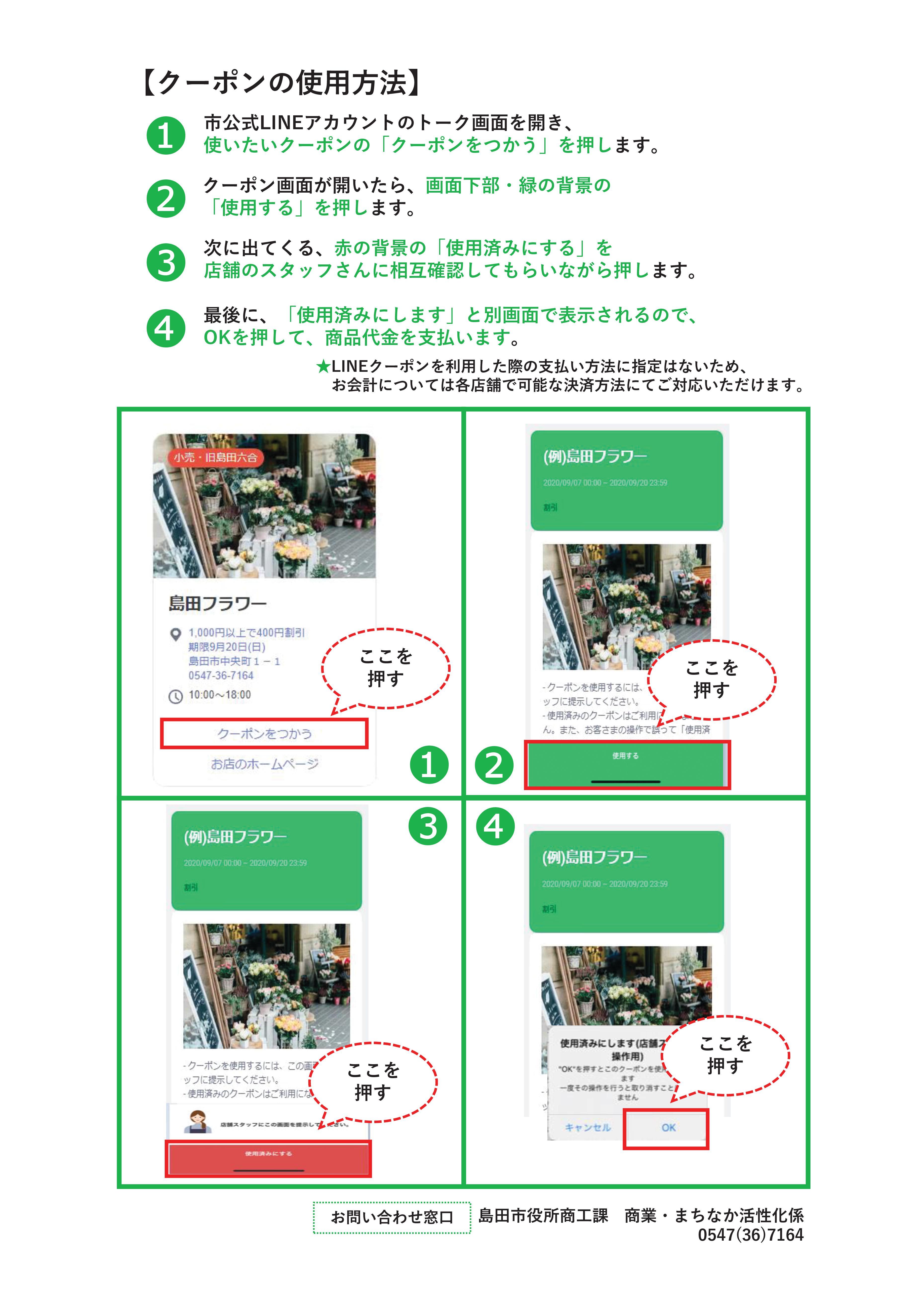 【決】LINEクーポン事業チラシ(市民向け)-02