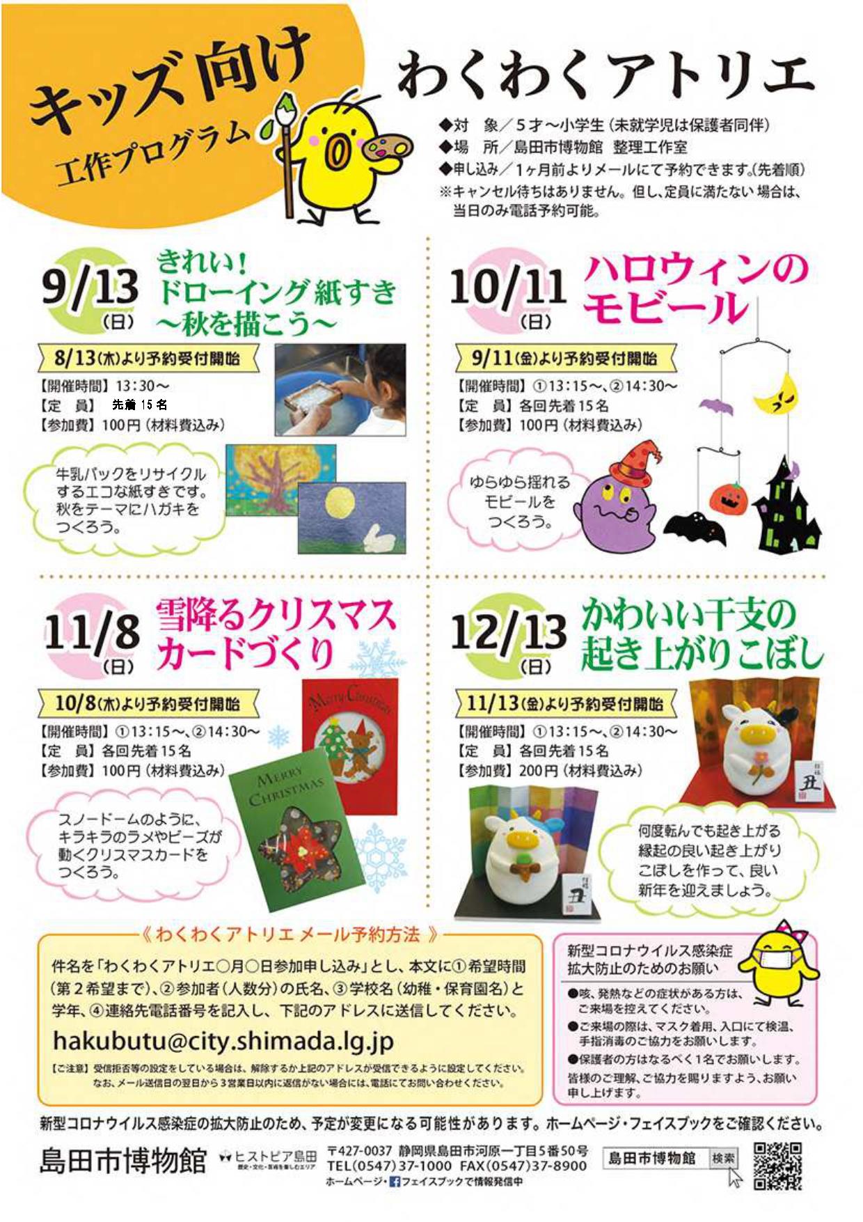 202009-12wakuwaku2_page-0001