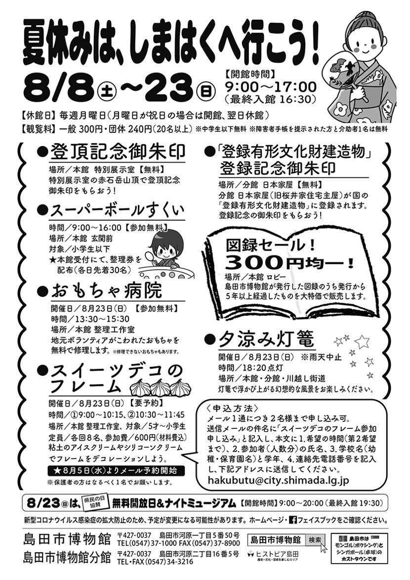 R2shimahakikou_omote