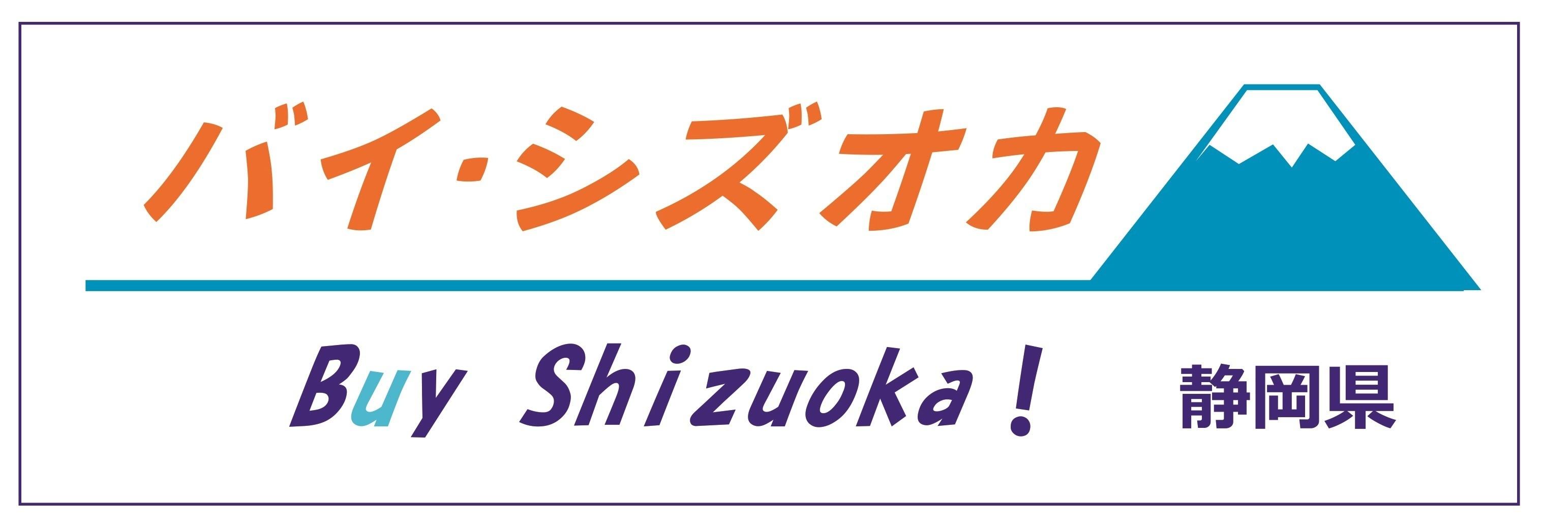 buy-shizuoka_A4-2X4